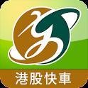京華山一港股快車 icon