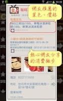 Screenshot of 電視美食 - ★藝人推薦★美食APP新選擇!