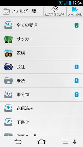 NX メール for SoftBank