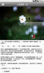 生-人生階段- screenshot thumbnail
