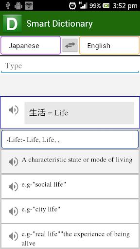 Smart Dictionary