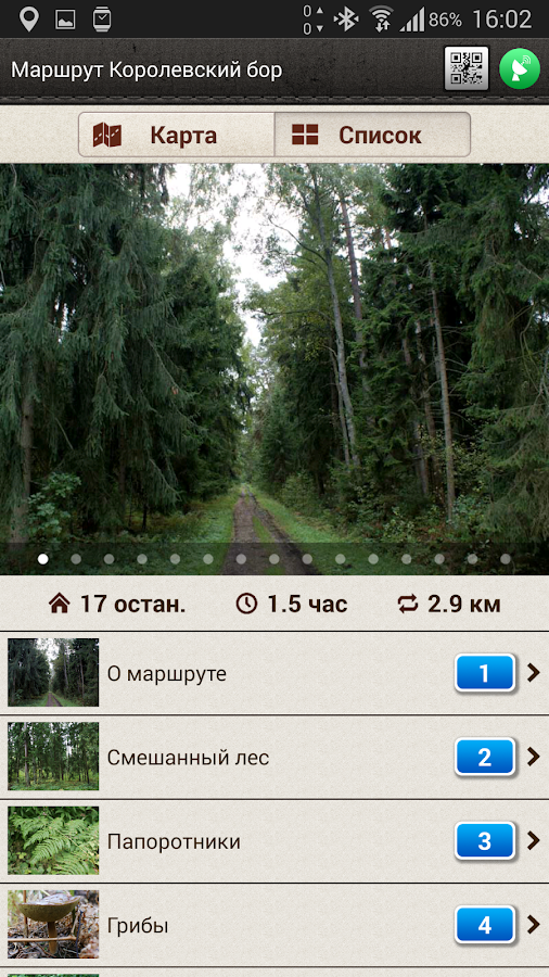 Куршская коса- screenshot