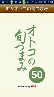 オトコの旬つまみ50