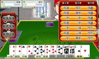 Screenshot of iTW Chinese Poker