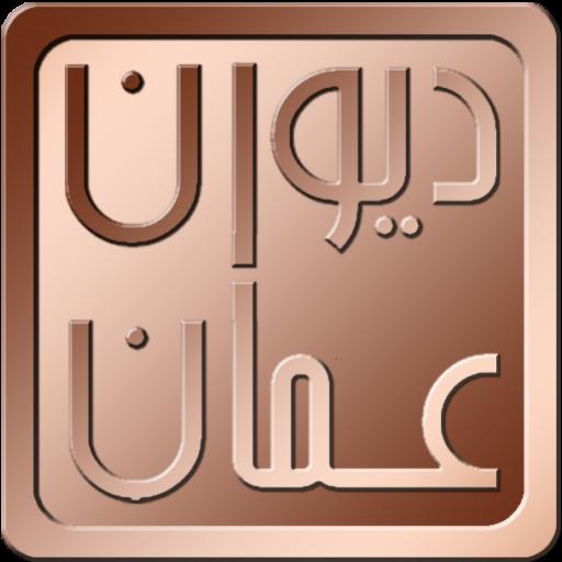 ديوان عمان (قصائد صوتية ) 音樂 LOGO-阿達玩APP
