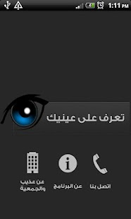 صحة عينيك - screenshot thumbnail