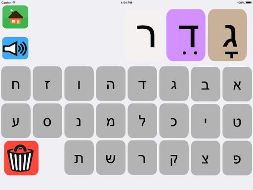 Hebrew score screenshot