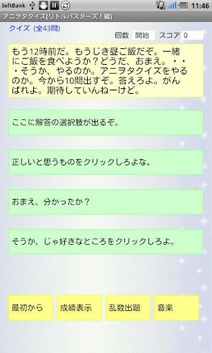 アニヲタクイズ リトルバスターズ!編