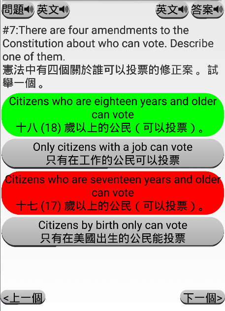 US Citizenship Test Chinese M    Android Apps on Google Play Google Play US Citizenship Test Chinese M   screenshot