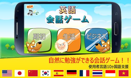 TS英会話ゲーム