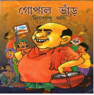 Gopal Varer Hasir Golpo Part 2