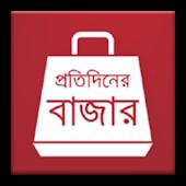 প্রতিদিনের বাজার (Daily Bazar)
