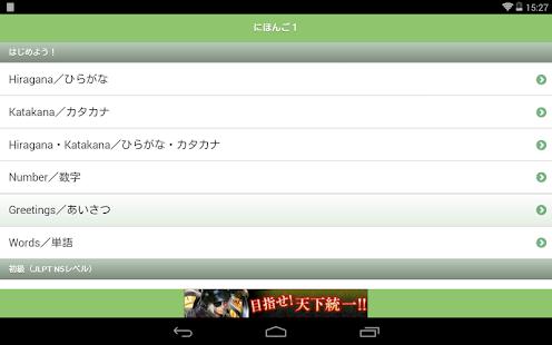 日語1(JLPT N5)