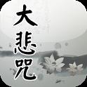 大悲咒(唱誦) icon