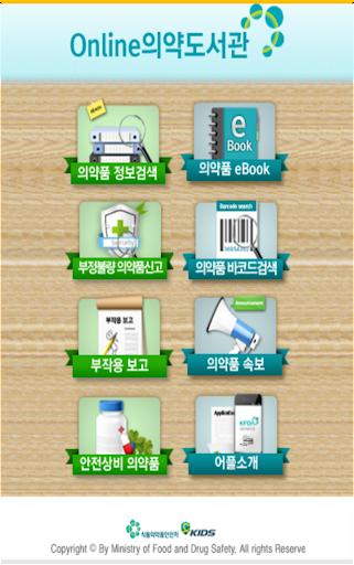 【免費健康App】온라인의약도서관-APP點子