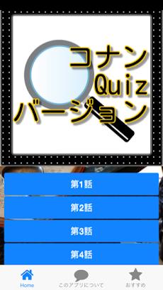 Quiz for コナン版 バージョン1のおすすめ画像2