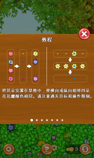 玩免費休閒APP|下載美丽花园 app不用錢|硬是要APP