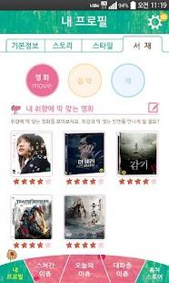 이츄, 사랑의 홍차 연구소 (유령없는 솔직한 소개팅) - screenshot thumbnail
