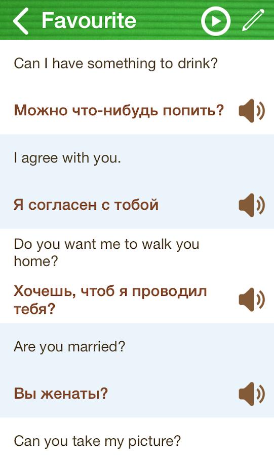 Das geil! software learn russian