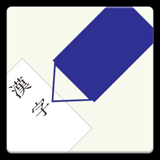 教育の漢字ドリル3 LOGO-記事Game