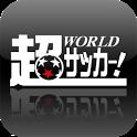 超WORLDサッカー! FULL icon