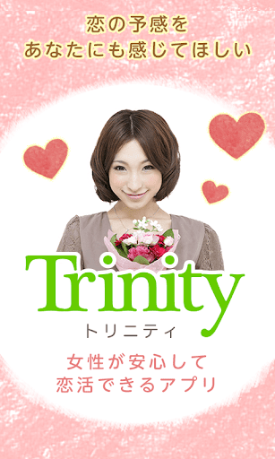 恋の予感♪人気恋活・婚活アプリ【Trinity】