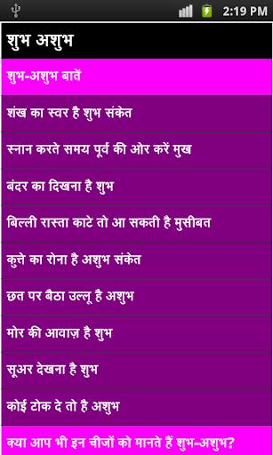 shubh ashubh -good bad things