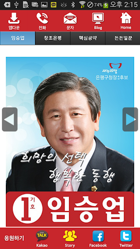 임승업 새누리당 서울 후보 공천확정자 샘플 모팜