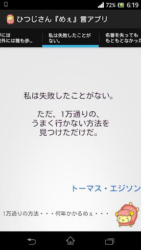 無料娱乐Appのひつじさん名言アプリ|記事Game