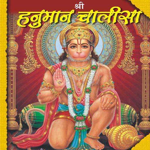 Hanuman Chalisa 書籍 LOGO-阿達玩APP