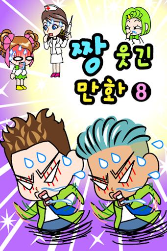 Zzang爆笑漫畵8