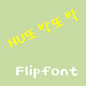 HUclearly ™ Korean Flipfont icon