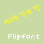 HUclearly  Korean Flipfont icon