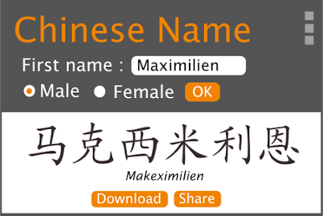 how to say a name in chinese