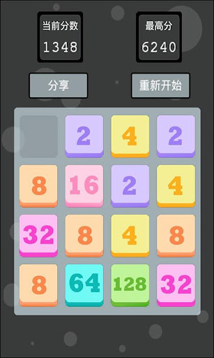 2048 中文版 根本停不下来 免费