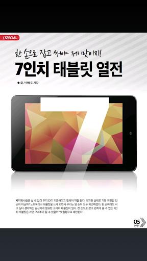 【免費新聞App】이츠비 매거진-APP點子