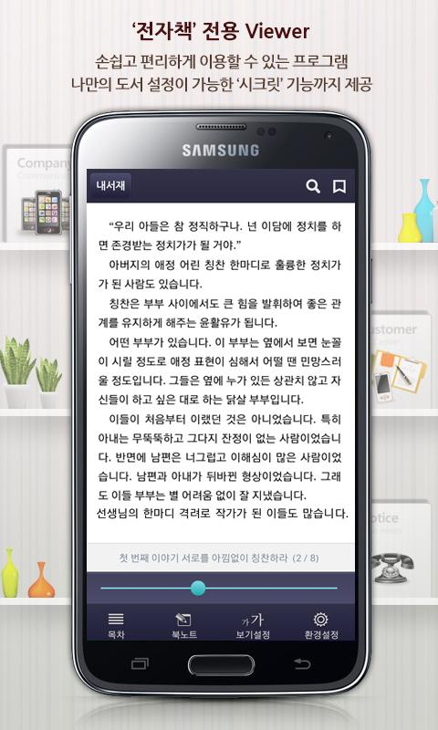 M바로북-국내 최대 장르소설, 무료제공, 최신간,독점 - screenshot