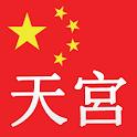 중국 무료국제전화 – 천궁(天宮中国免费国际电话) logo