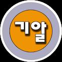 기알보람(기념일 일정 행사 이벤트 양력 음력 알리미) icon