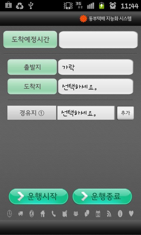 동부택배 - screenshot