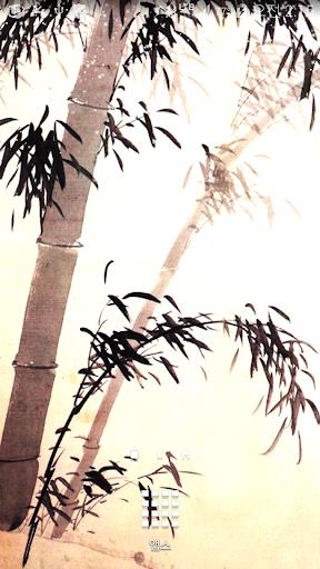 화사한수묵대나무배경