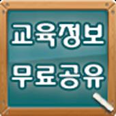 스터디홀릭 - 무료인강/대입정보/특목고정보/육아정보