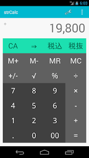 strCalc (電卓)- screenshot thumbnail