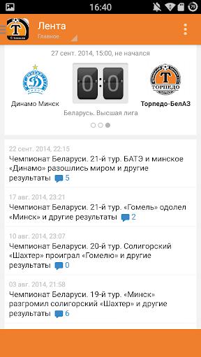 Торпедо-БелАЗ+ Tribuna.com