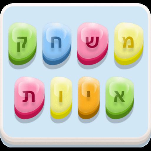 Hebrew Spelling Game