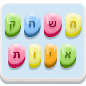 Hebrew Spelling Game