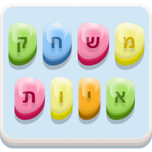 Hebrew Spelling Game for PC and MAC