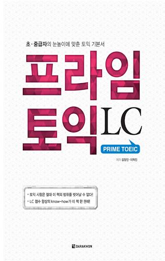 프라임토익 LC : 오답노트 앱