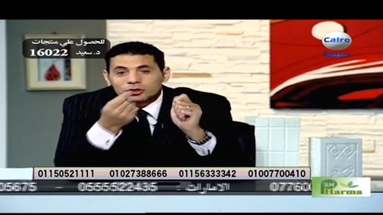 TV Egypt - screenshot thumbnail