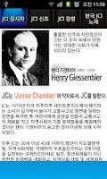 Screenshot of 한국청년회의소 달성JC